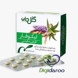 قرص مکیدنی لیکوفار گل دارو